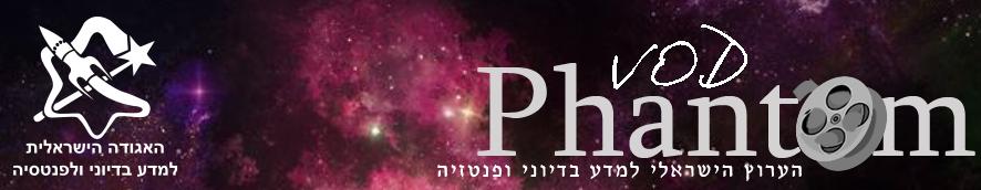פאנטום VOD - הערוץ הישראלי למדע בדיוני ופנטזיה