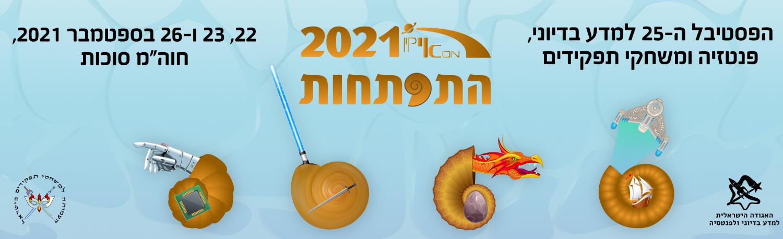 אייקון 2021